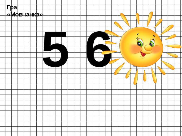 Гра «Мовчанка» 6 5 7