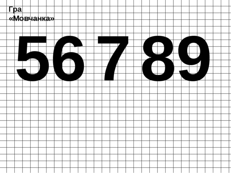 Гра «Мовчанка» 7 56 89