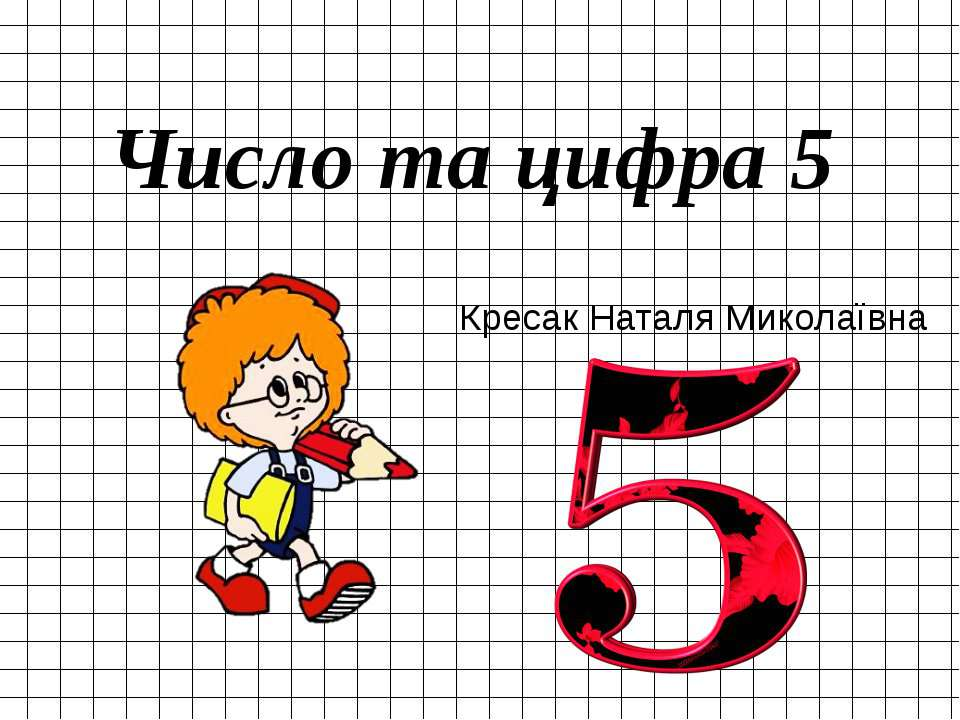 Число та цифра 5 Кресак Наталя Миколаївна