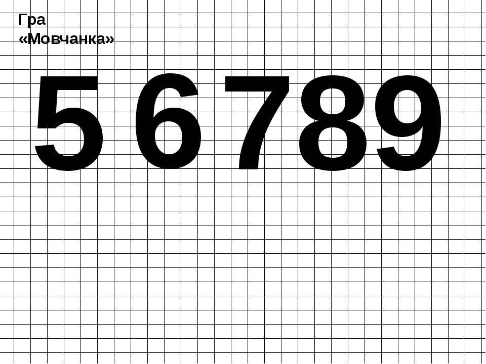 Гра «Мовчанка» 6 5 789