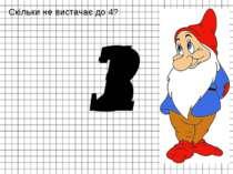 Скільки не вистачає до 4? 3 1 2 1 3 1