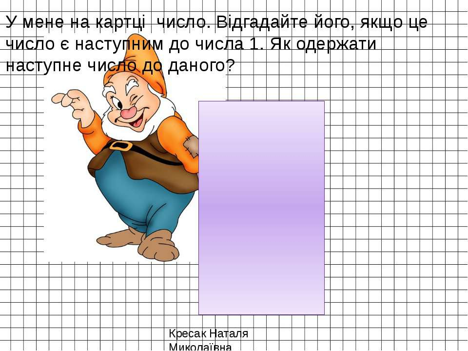 Кресак Наталя Миколаївна У мене на картці число. Відгадайте його, якщо це чис...