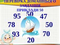 50 ПЕРЕВІРКА ДОМАШНЬОГО ЗАВДАННЯ ПРИКЛАДИ 50 47 50 70 20 95 78 93