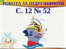 РОБОТА ЗА ПІДРУЧНИКОМ С. 12 № 52