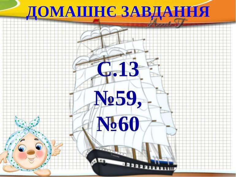 ДОМАШНЄ ЗАВДАННЯ С.13 №59,№60