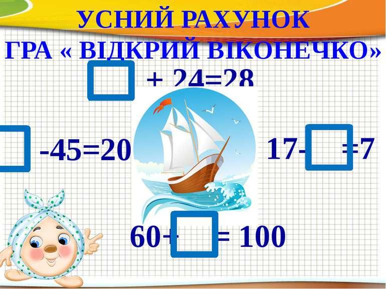 + 24=28 УСНИЙ РАХУНОК ГРА « ВІДКРИЙ ВІКОНЕЧКО» 17- =7 60+ = 100 -45=20