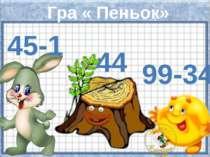 Гра « Пеньок» 44 99-34 45-1