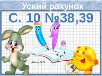 Усний рахунок С. 10 №38,39