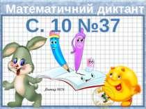 Математичний диктант С. 10 №37