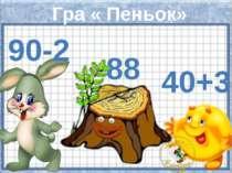 Гра « Пеньок» 88 40+3 90-2