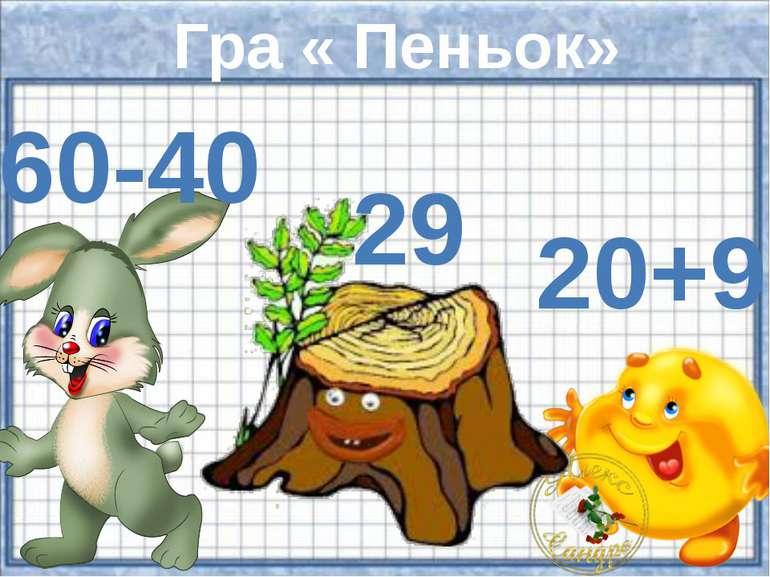 Гра « Пеньок» 29 20+9 60-40