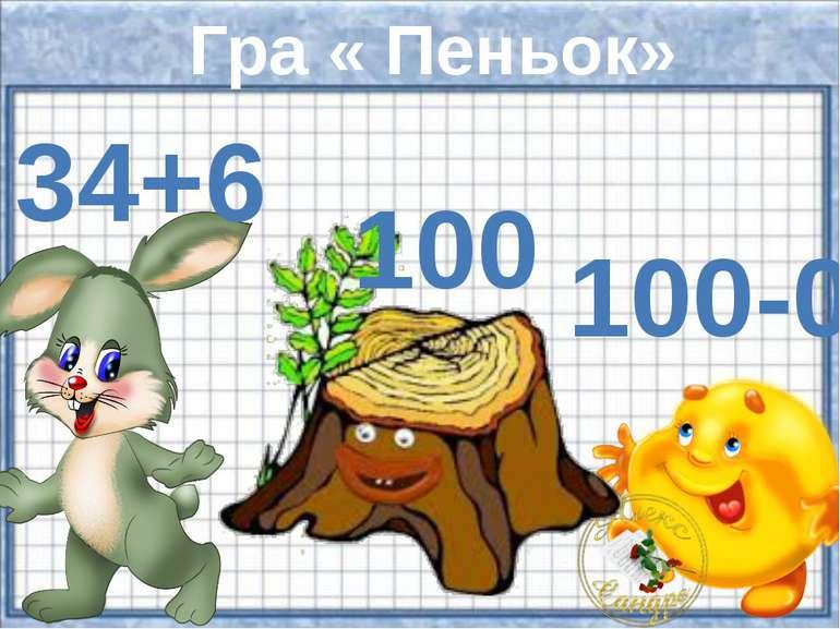 Гра « Пеньок» 100 100-0 34+6