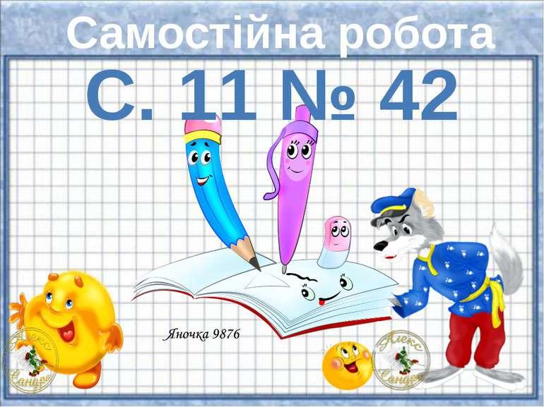 Самостійна робота С. 11 № 42