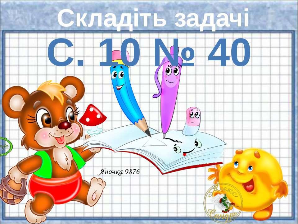 Складіть задачі С. 10 № 40