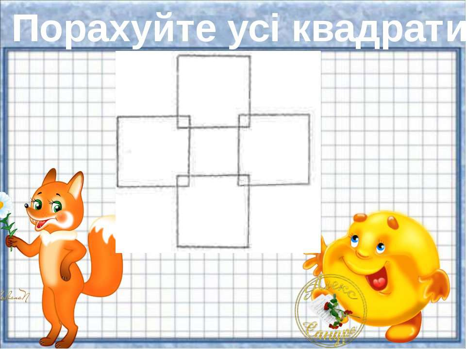 Порахуйте усі квадрати