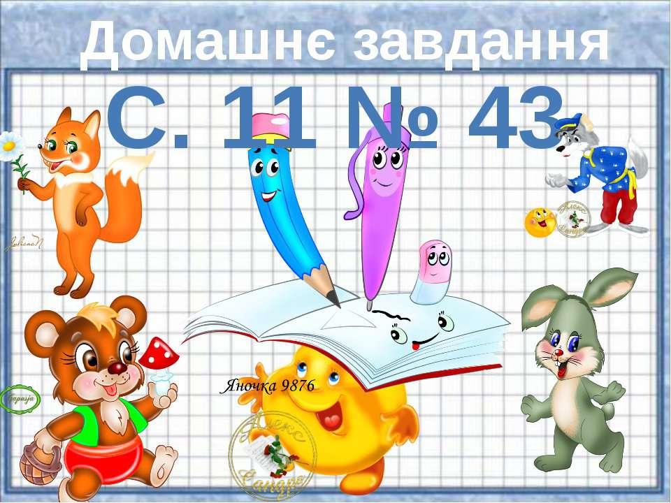 Домашнє завдання С. 11 № 43