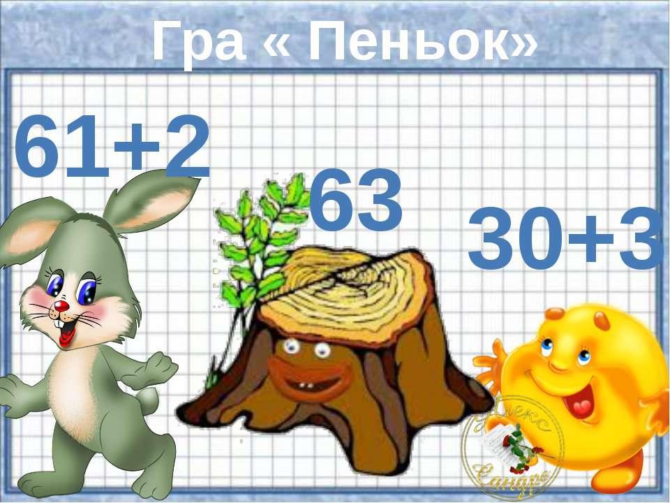 Гра « Пеньок» 63 30+3 61+2