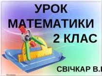 УРОК МАТЕМАТИКИ 2 КЛАС СВІЧКАР В.І.