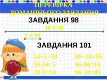 ПЕРЕВІРКА ДОМАШНЬОГО ЗАВДАННЯ ЗАВДАННЯ 98 10 СМ 2 СМ 34+5=39 39-34=5 39-5=34 ...