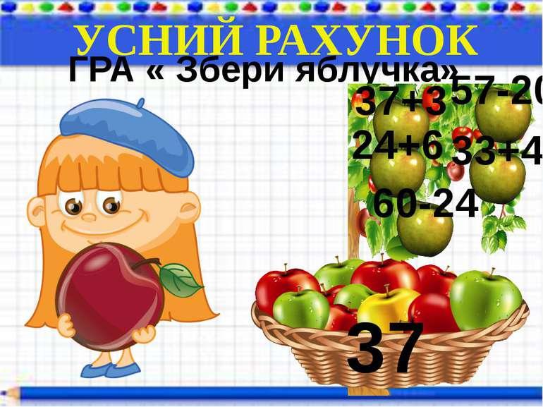УСНИЙ РАХУНОК ГРА « Збери яблучка» 37 37+3 57-20 33+4 24+6 60-24