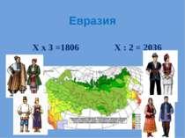 Евразия Х х 3 =1806 Х : 2 = 2036