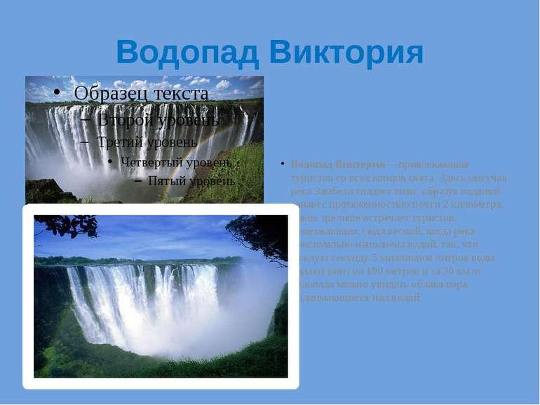 Водопад Виктория Водопад Виктория—привлекающая туристов со всех концов света...