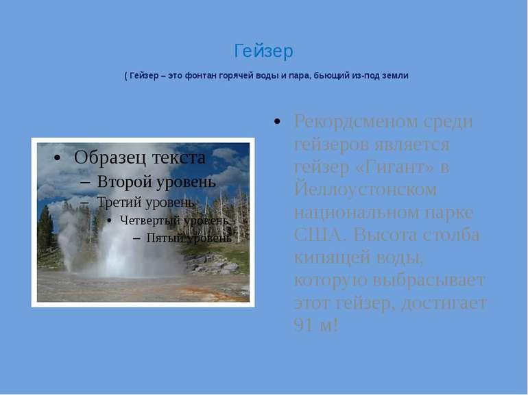 Гейзер ( Гейзер – это фонтан горячей воды и пара, бьющий из-под земли Рекордс...