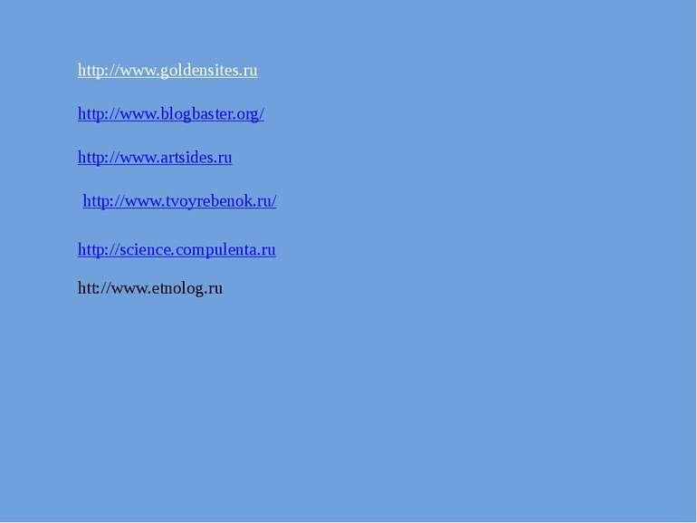 http://www.goldensites.ru http://www.blogbaster.org/ http://www.artsides.ru h...