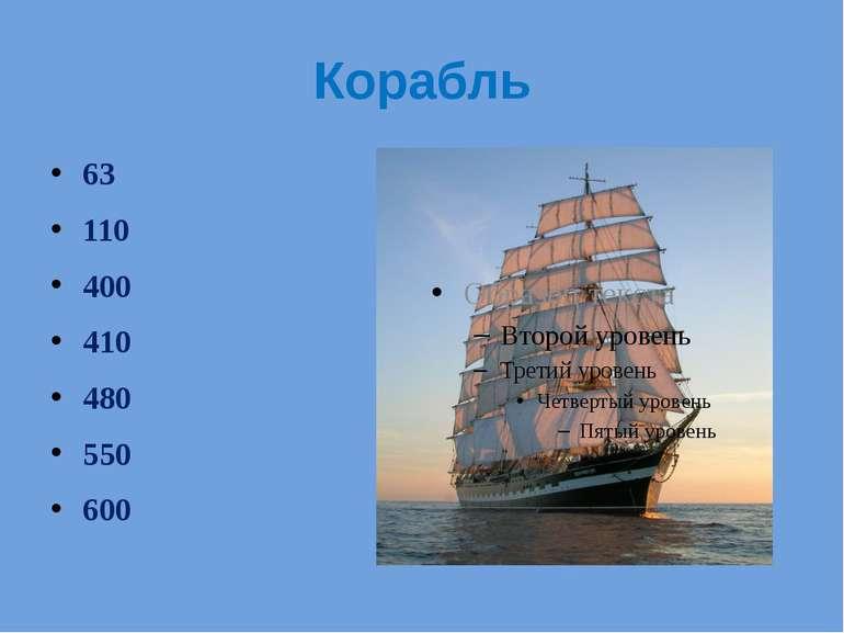 Корабль 63 110 400 410 480 550 600