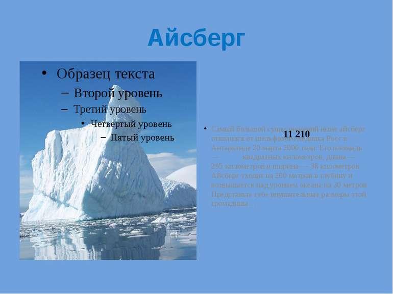 Айсберг Самый большой существующий ныне айсберг откололся от шельфового ледни...