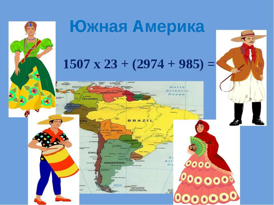 Южная Америка 1507 х 23 + (2974 + 985) =