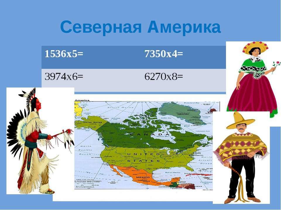 Северная Америка 1536х5= 7350х4= 3974х6= 6270х8=