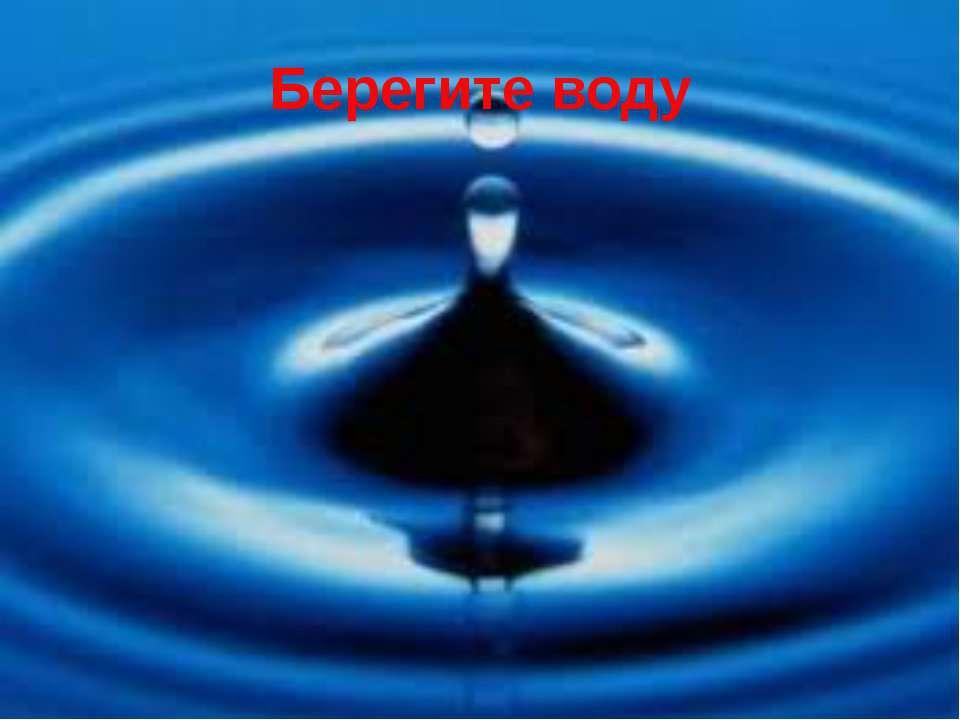 Берегите воду