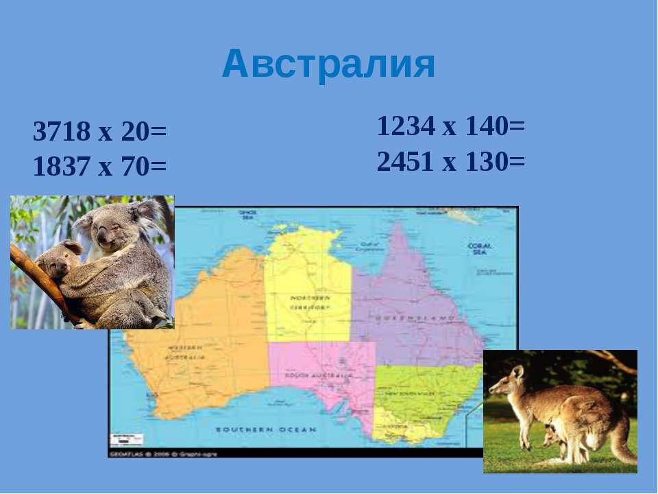 Австралия 3718 х 20= 1837 х 70= 1234 х 140= 2451 х 130=