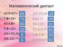 Математический диктант 40:5+57= 7ˑ8+19= 40:4ˑ6= 5ˑ3+18= (48+33):9= (65-23):7=...