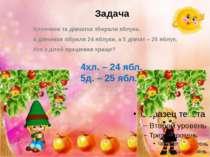 Задача Хлопчики та дівчатка збирали яблука. 4 дівчинки зібрали 24 яблуки, а 5...