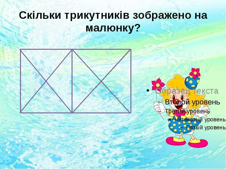 Скільки трикутників зображено на малюнку?