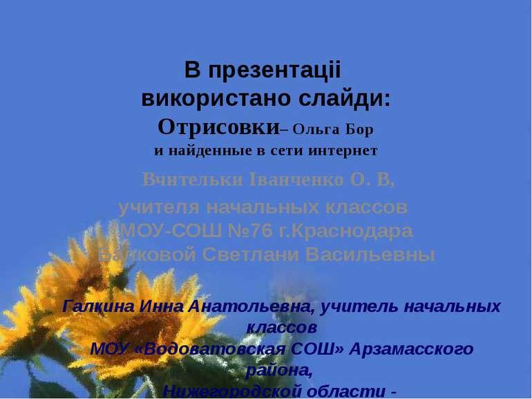 В презентаціі використано слайди: Отрисовки– Ольга Бор и найденные в сети инт...