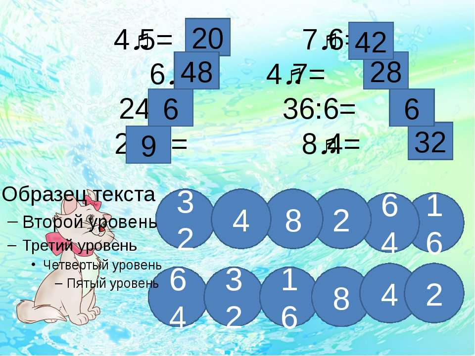 4ˑ5= 7ˑ6= 6ˑ8= 4ˑ7= 24:4= 36:6= 27:3= 8ˑ4= 32 6 28 42 9 20 6 48 32 16 64 2 8 ...