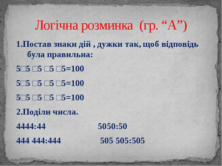1.Постав знаки дій , дужки так, щоб відповідь була правильна: 5□5 □5 □5 □5=10...