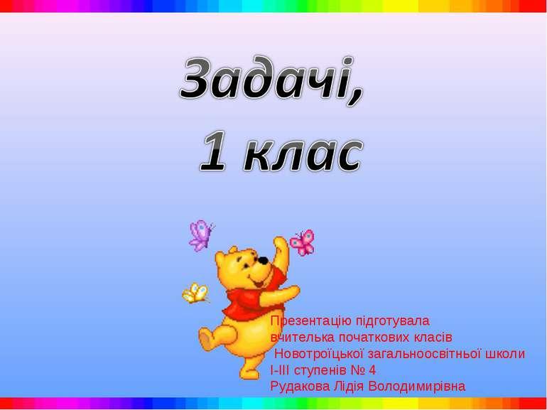 Презентацію підготувала вчителька початкових класів Новотроїцької загальноосв...
