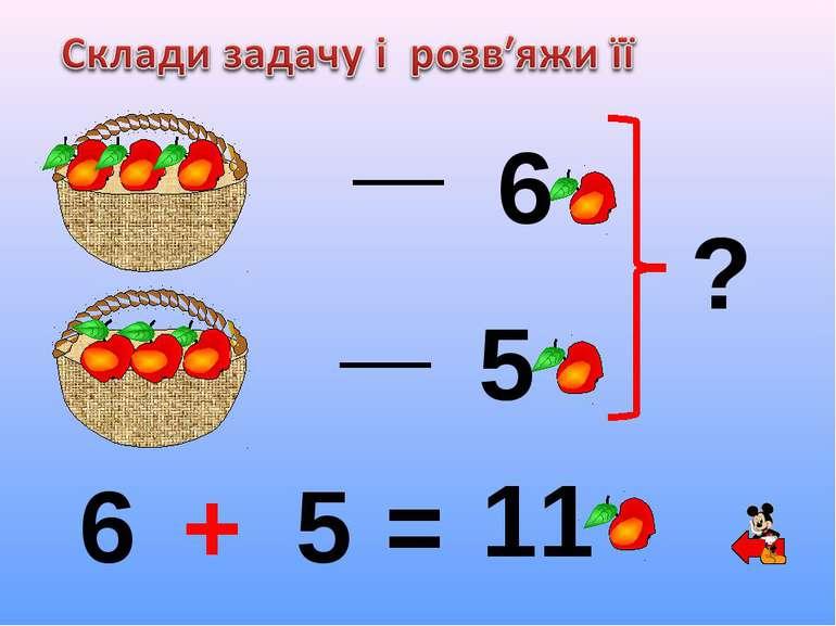 6 5 ? 6 + 5 = 11