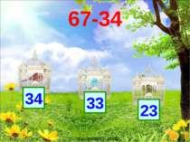 67-34 33 http://perezvin.at.ua/
