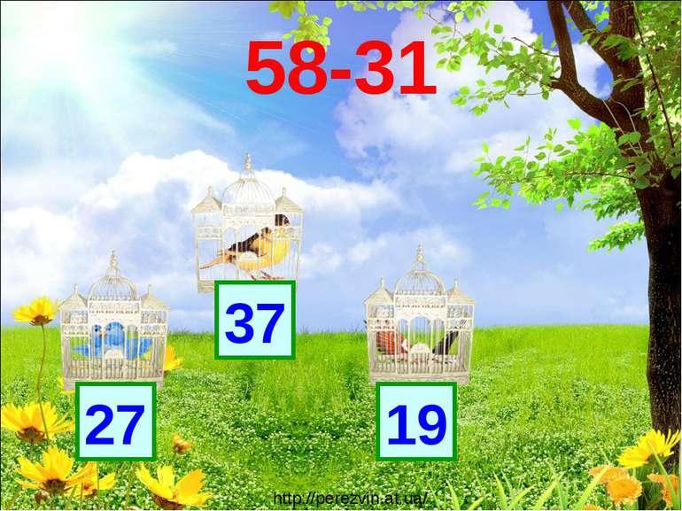 58-31 27 http://perezvin.at.ua/