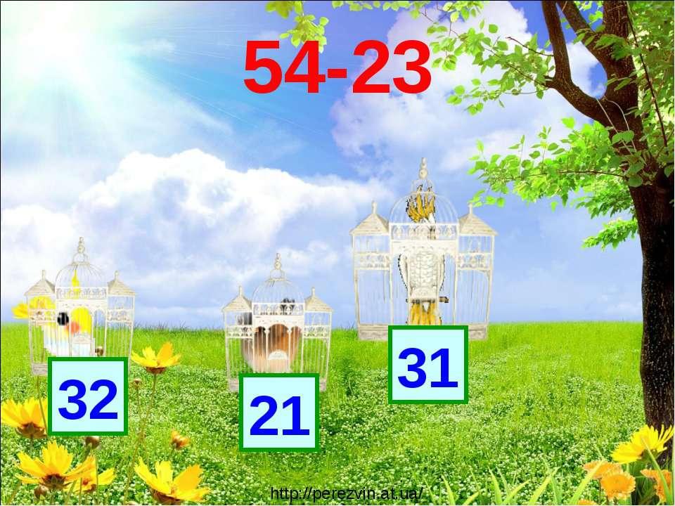 54-23 31 http://perezvin.at.ua/