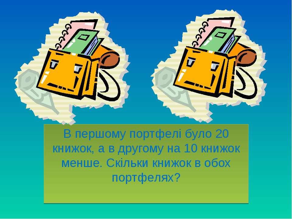 В першому портфелі було 20 книжок, а в другому на 10 книжок менше. Скільки кн...