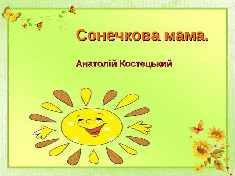 Сонечкова мама. Анатолій Костецький