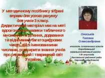 Ониськів Тетяна Олександрівна вчитель початкових класів Коробківської загальн...
