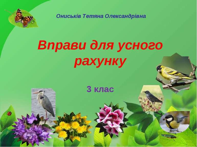 Вправи для усного рахунку 3 клас Ониськів Тетяна Олександрівна