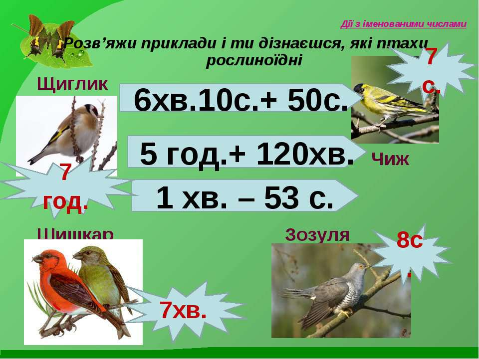 Дії з іменованими числами Розв'яжи приклади і ти дізнаєшся, які птахи рослино...